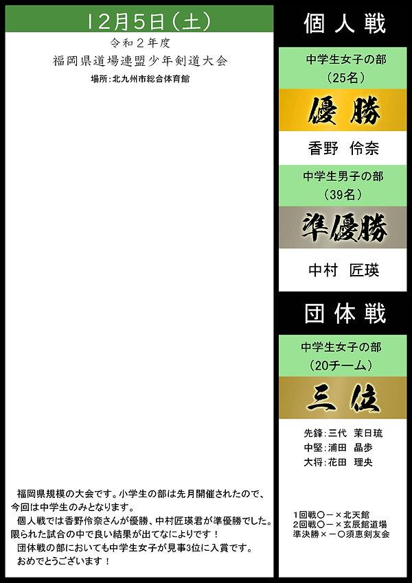 20201205道場連盟剣道大会.jpg