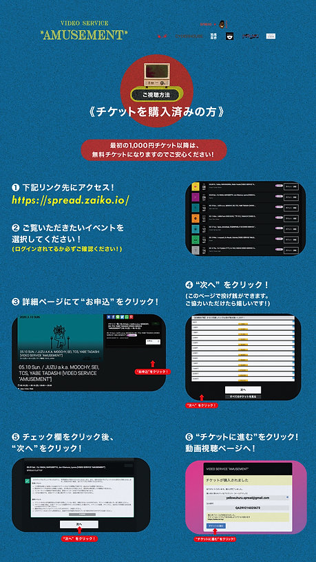 視聴方法(チケット購入済みの方向け).jpg
