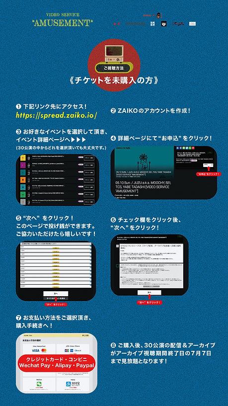 視聴方法(チケット未購入の方向け).jpg