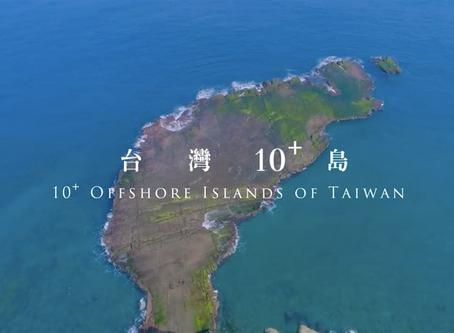 【台灣玩遊艇】臺灣10島之美
