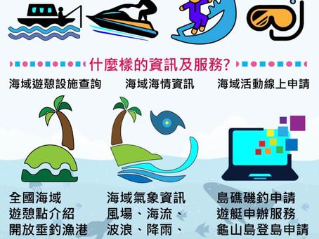 【海洋資訊】海域資訊整合平台