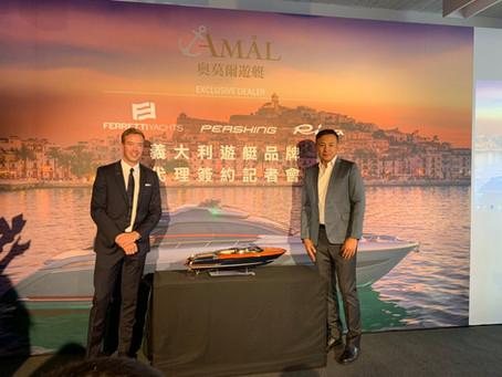 義大利遊艇集團  攜手奧莫爾遊艇 三頂級遊艇品牌 進軍台灣市場