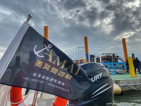 【奧莫爾里程碑】奧莫爾遊艇-大佳碼頭 正式開幕