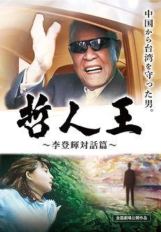 映画『哲人王』DVDジャケット.jpg