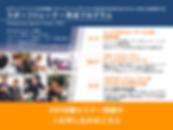 PST体験セミナー_2020-02.001.png