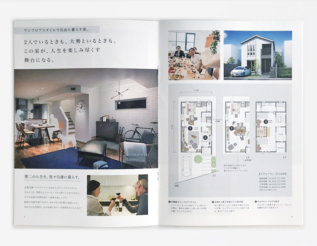 システム設計住宅, 2017