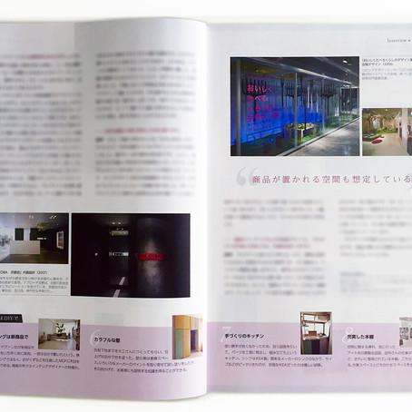 武蔵美通信1月号にインタビュー記事が掲載されました。