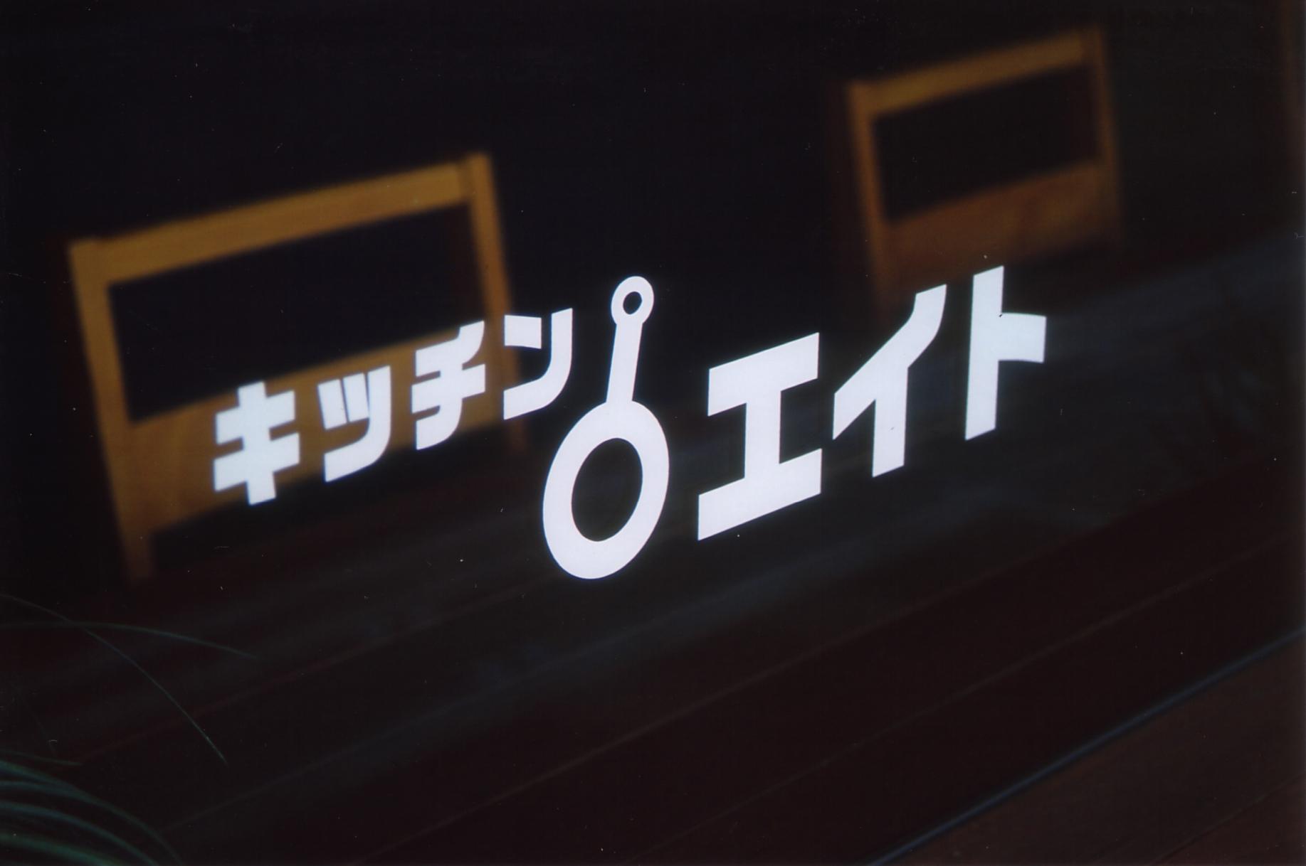 キッチンエイト 神戸