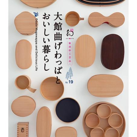 新しい大館工芸社のカタログが出来ました。