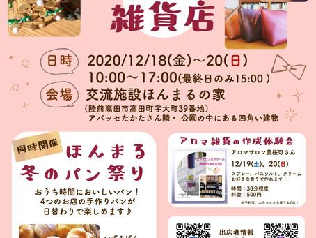 【まちなか雑貨店】開催決定!