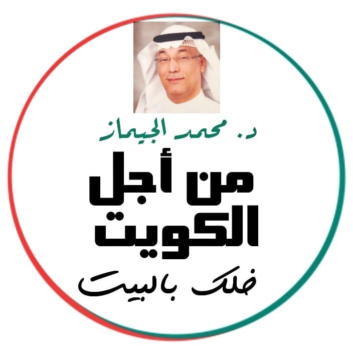 من أجل الكويت خلك في البيت