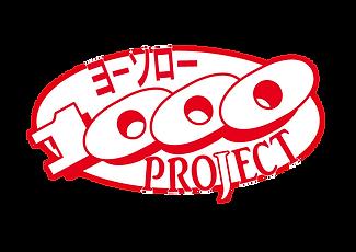 ヨーソロープロジェクトHP用シンボルマーク.png