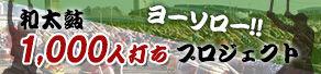 banner_yosoro.jpg