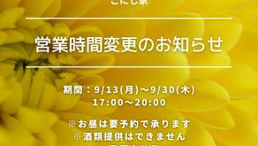9/12~9/30営業時間変更のお知らせ