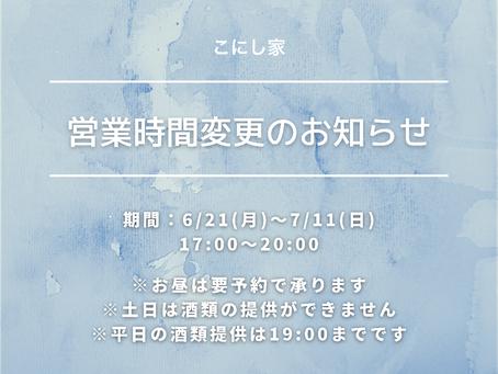 6月21日~7月11日営業時間変更のお知らせ