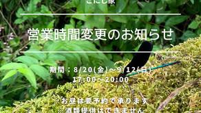 2021/8/20~9/12営業時間変更のお知らせ