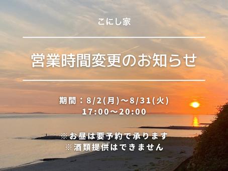 2021/8/2~8/31こにし家の営業時間変更のお知らせ