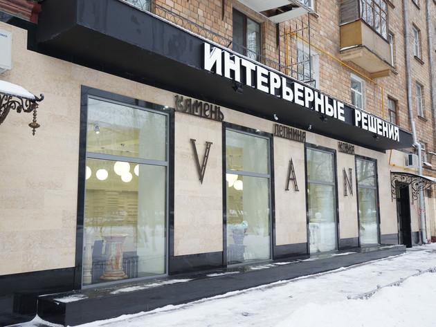 "Фасад шоу-рума ""Van-gallery"", г. Москва"