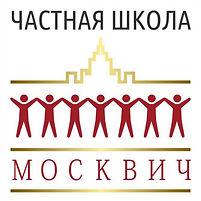 Лицей «Москвич»