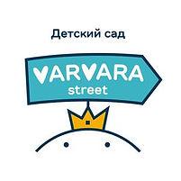 Варвара стрит