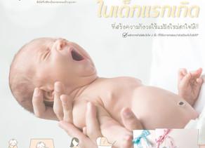 20 อาการปกติในเด็กแรกเกิด ที่สร้างความกังวลให้แม่มือใหม่ตกใจได้!!