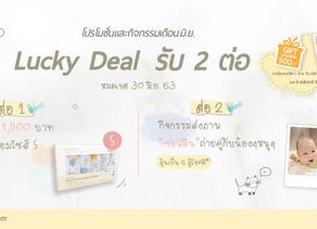Lucky Deal รับ 2 ต่อ โปรโมชั่นสุดร้อนแรง แถมฟรีจัดเต็ม !!