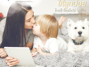 ส่งต่อรักของแม่ ให้ลูกน้อยด้วย ผ้าอ้อมใยไผ่ Sofflin