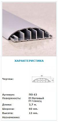 universalnyj-alyuminievyj-porog-kabel-kanal-po62