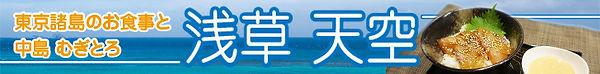 tenku_bannerのコピー.jpg