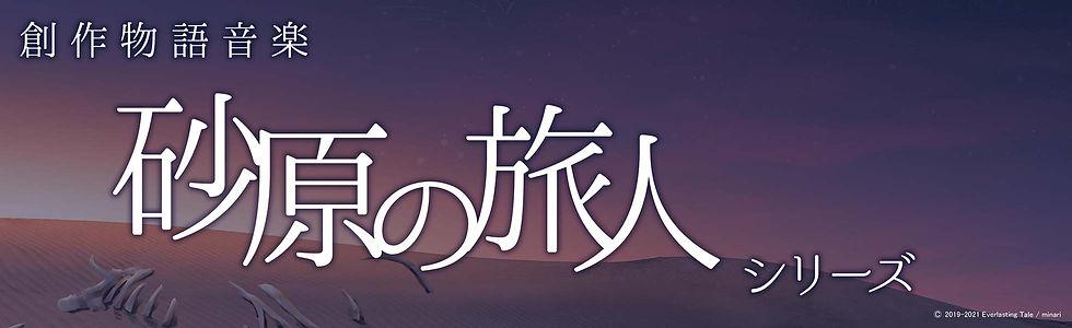 sunahara_top.jpg