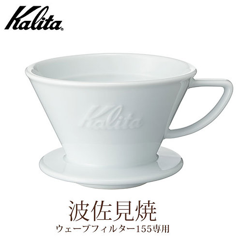 Kalita Wave Dripper HA155 Ceramic