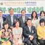 미주평통 지역회의 워크숍 및 정기총회개최