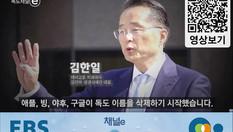 """""""2012년에 사라진 '독도' 이름 재조명했다"""""""