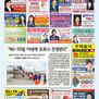 [현대뉴스] 북가주 지역 '시민기자' 모집
