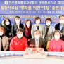 '평화를 위한 여정' 출판기념회 개최