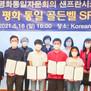 골든벨 퀴즈대회 금상에 '이동민'군 수상