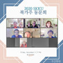 북가주 성균관대 '20 송년 ZOOM 동창회' 마쳐