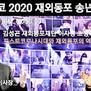 UN피스코 2020송년 재외동포 컨퍼런스 개최
