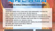 제14회 세계한상대회 10월 13일 개막