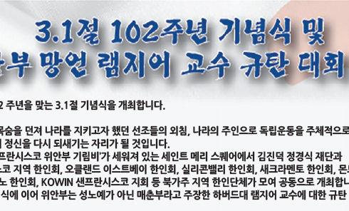 김한일 램지어 전면.jpg