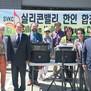 SF한미라이온스클럽, SV한인회 합창단 음향기기 기부