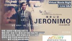 쿠바 혁명의 주역 한국 동포 '헤로니모 임'의 일대기 다룬 영화 상영