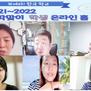 한국 교사들이 온라인 통해 이곳 학생들 지도