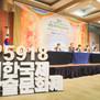 (사)대한사랑·세계환단학회 '2021국제학술문화제' 성황리 종료