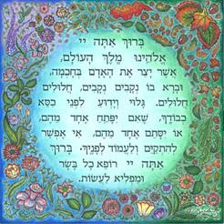 Asher Yatzar
