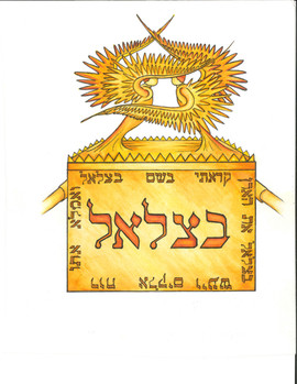 Bar Mitzvah Logo