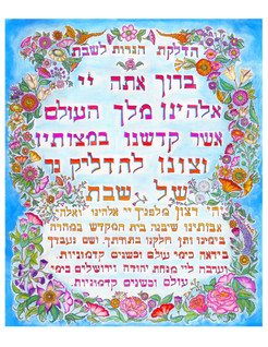 Shabbos Candlelighting Blessing