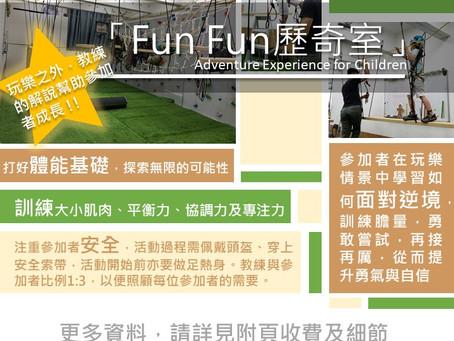 「Fun Fun 歷奇室」