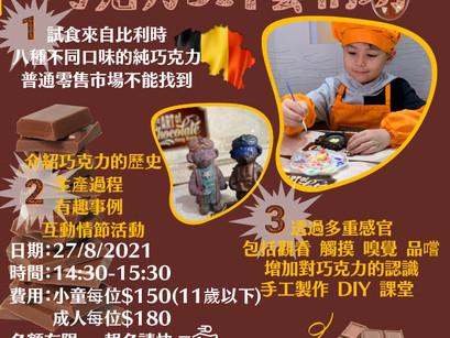 The art of chocolate -- 巧克力DIY藝術坊