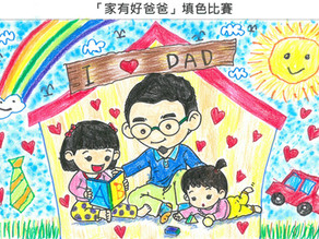 「家有好爸爸」填色比賽得獎名單